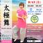 【お申込みは木曜日まで】9/17(金)10:00~ テラオンライン「太極舞」(SACHIKO)
