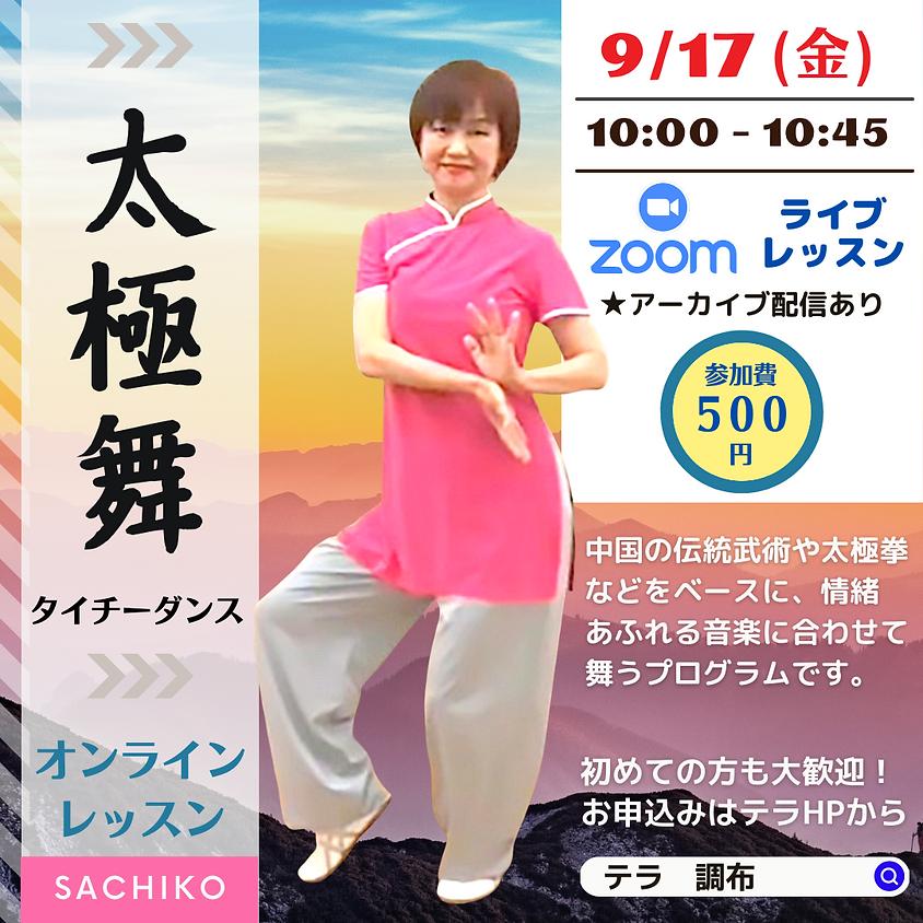 ★9/17(金)10:00~ 太極舞® 45分【Zoom+アーカイブ動画1週間視聴可能】(SACHIKO)