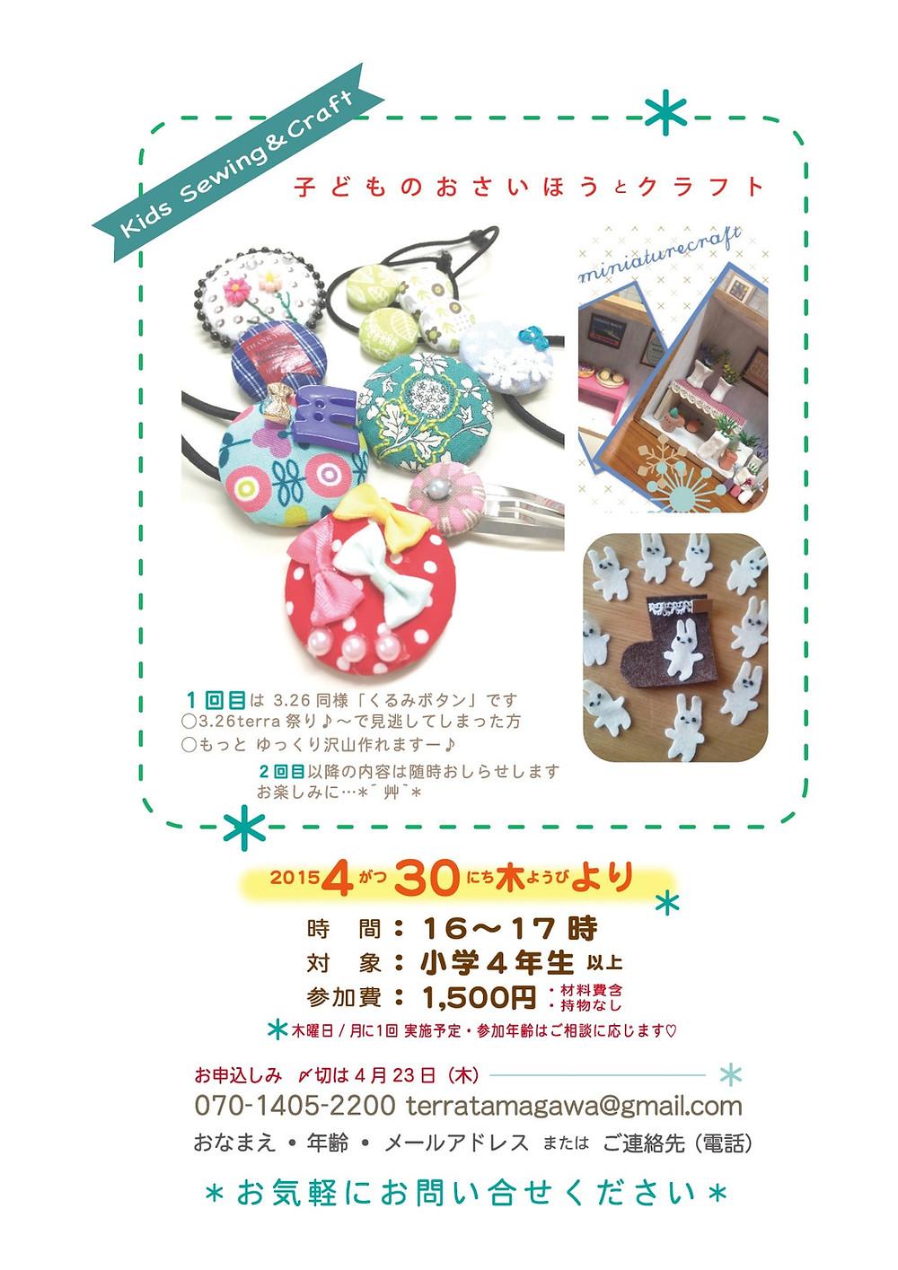 02_kids-SewingPR.jpg