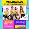 【7/17(土)10:00~24時間視聴可能】テラオンライン「ZUMBA®45分」ジョイントレッスン