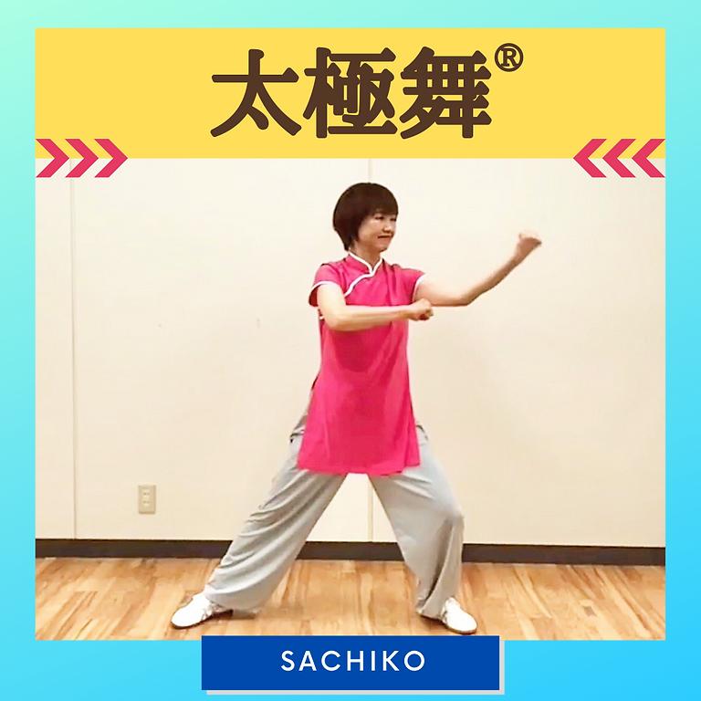 ★6/25(金)~7/14(水)太極舞® 45分【録画レッスン】(担当:SACHIKO)