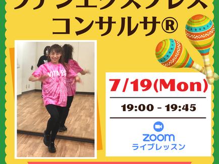 【7/19(月)19:00~】 テラオンライン「ラテンエクスプレスコンサルサ®」45分(担当:TOMOKO)