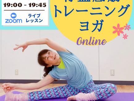 【7/20(火)19:00~】 テラオンライン「骨盤底筋トレーニングヨガ」45分(担当:NANAE)