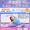 【お申込みは月曜日まで】9/21(火)19:00~ テラオンライン「骨盤底筋トレーニングヨガ」(NANAE)