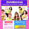 【7/22(木)10:00~24時間視聴可能】テラオンライン「ZUMBA®45分」ジョイントレッスン@ZIN STUDIO