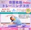 【お申込みは月曜日まで】9/7(火)19:00~ テラオンライン「骨盤底筋トレーニングヨガ」(NANAE)