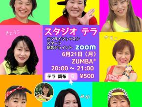 【6/21(月)20:00~】 「テラオンラインレッスン」スタート記念★ZUMBA®60分ジョイントレッスン