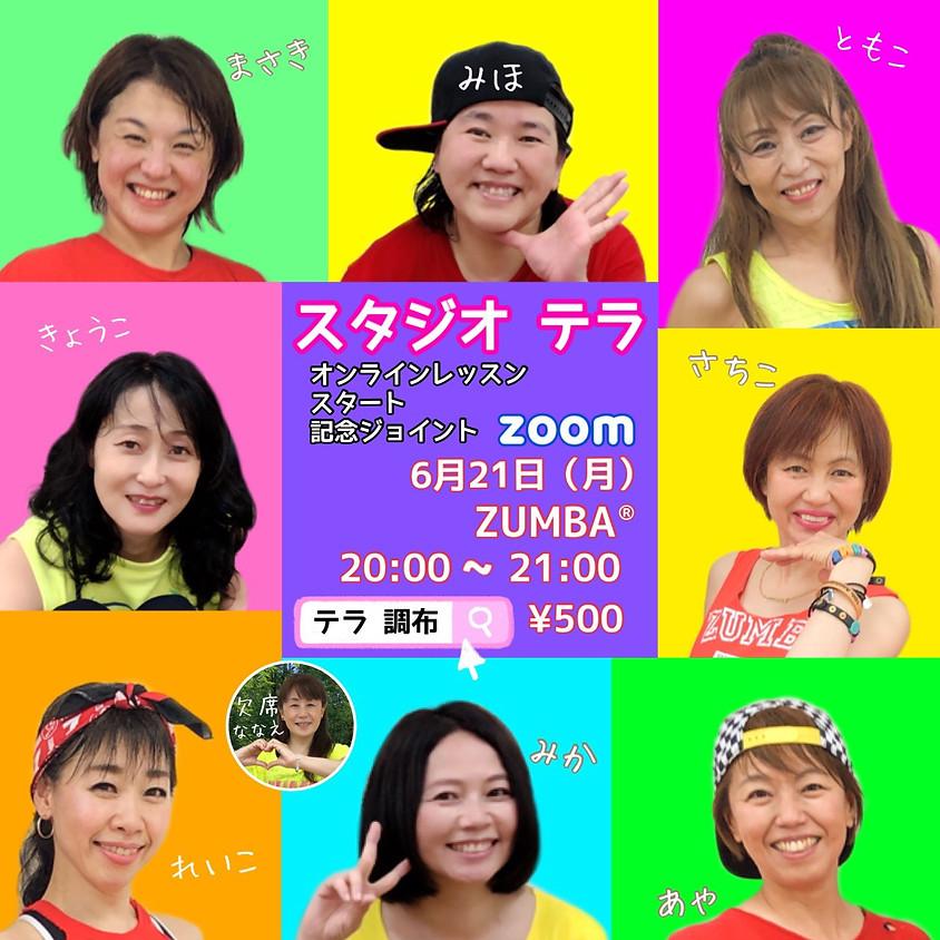 ★6/21(月)20:00~ ZUMBA® 60分【Zoomライブレッスン】(担当:Terraインストラクター8名)