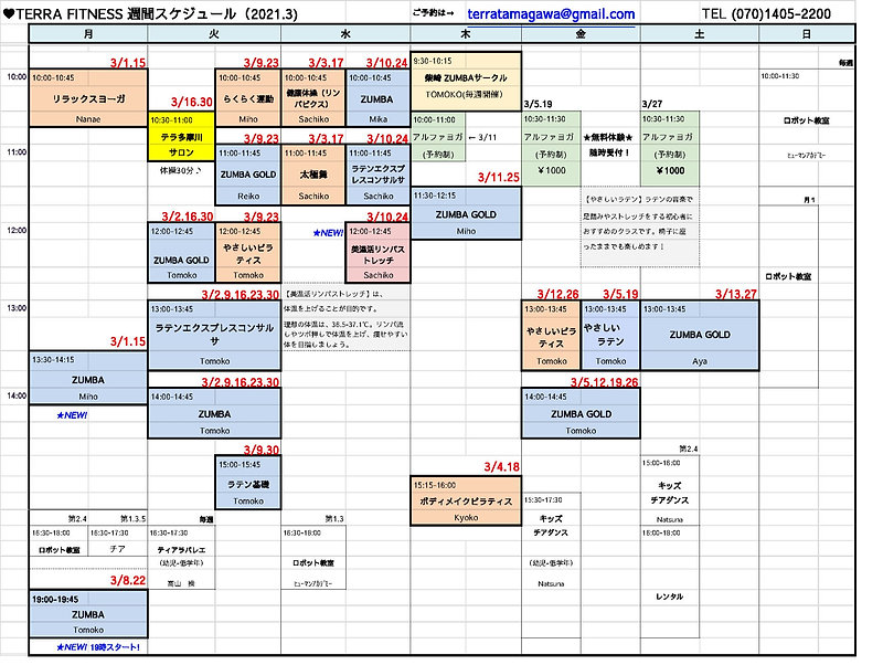 2021年3月のフィットネススケジュール
