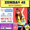 【お申込みは10/22(金)まで✨】10/23(土)テラオンライン「ZUMBA®︎」45分(TOMOKO)