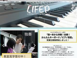 キーボード教室★新規開講決定10月24日