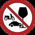 禁止酒駕警示圖.png