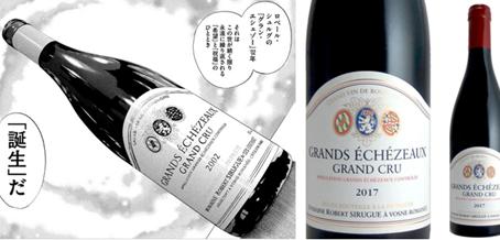 LIMITED-TIME OFFER! Robert Sirugue's Top Wine: Grands Echezeaux Grand Cru 2017