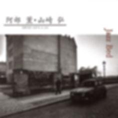 PSF 67 Abe Yamazaki Jazz Bed.jpg