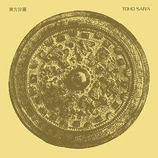 Toho Sara 東方沙羅