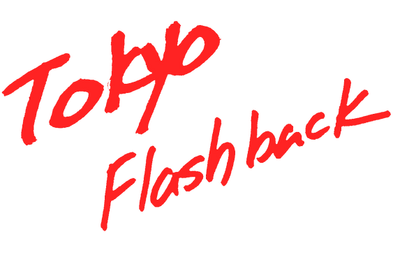 """""""Could You Write 'Tokyo Flashback' Here?"""""""