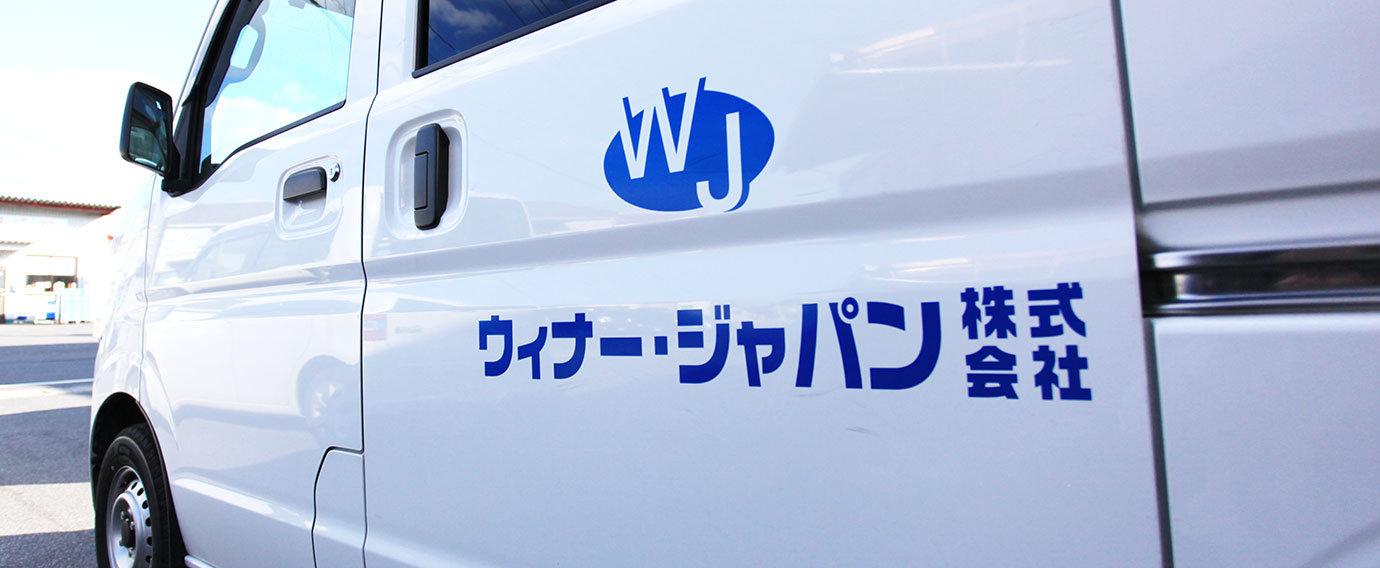 ウィナー・ジャパン【求人情報】
