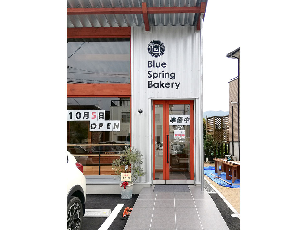和気町 「Blue Spring Bakery」