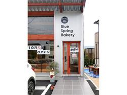 和気町 「Blue Spring Bakery」