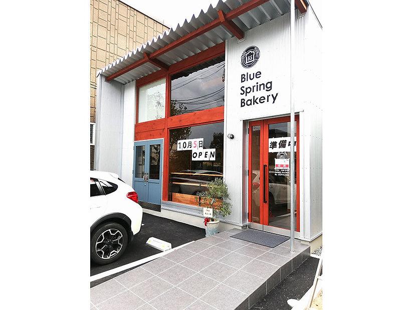 施工事例【新築】和気町「Blue Spring Bakery」