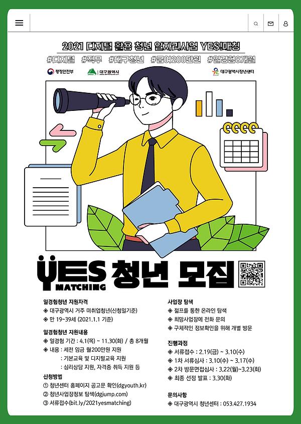 2021 예스매칭 청년모집 웹포스터 최종.png