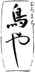 鳥や縦ロゴ.jpg