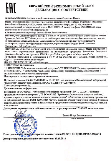 Декларация_НОВ cублимат.JPG