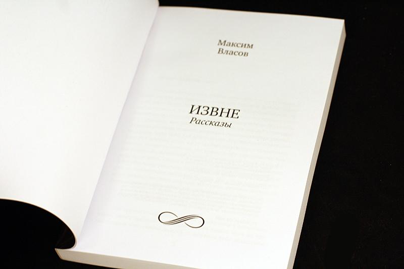 """Книга """"Извне"""""""