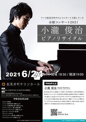 小瀧俊治ピアノリサイタル