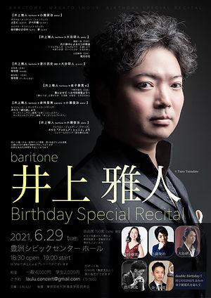 井上雅人 Birthday Special Recital