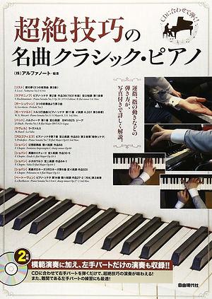 CDに合わせて弾く!超絶技巧の名曲クラシック・ピアノ