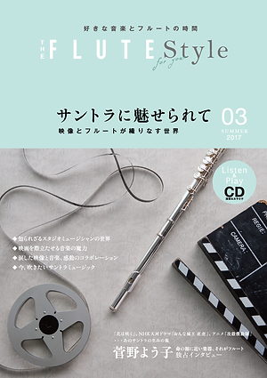 THEFLUTE Style vol.3
