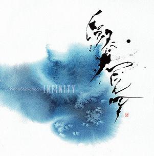ピアノ尺八INFINITY 1st Album『ピアノ尺八INFINITY』