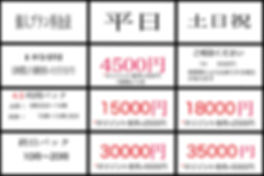 2019-4新料金.jpg