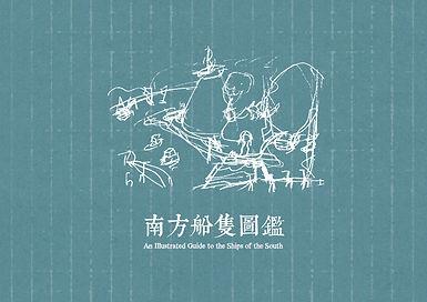 南方船隻圖鑑-01.jpg