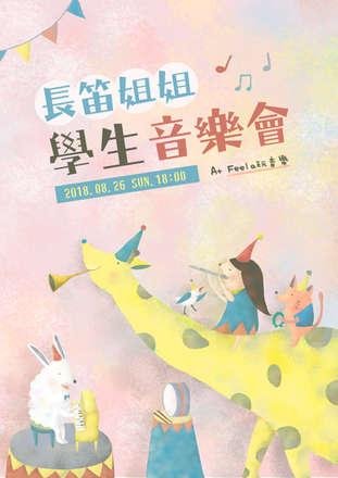 「長笛姊姊學生音樂會」海報設計