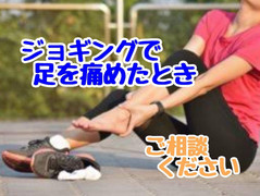 ジョギングで痛めたときもご相談ください🎶