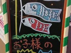 【木場駅・東陽町駅】ゴールデンウィーク中の痛み