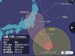 台風13号が接近中‼️