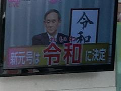 新しい元号は 【令和】 に決定!!