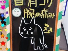 木場 東陽町 首・肩コリ