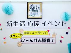 新生活応援イベント開催📣