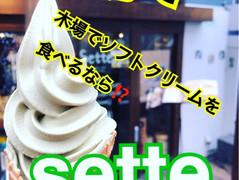 江東区、木場でソフトクリームを食べるなら