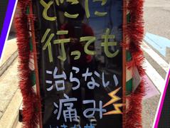 江東区 東陽 木場 テレワークで体が痛い、、、