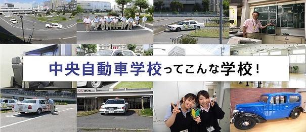 中央自動車.jpg