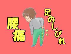 坐骨神経痛…手術?