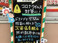江東区 コロナ対策 消毒液無料配布中