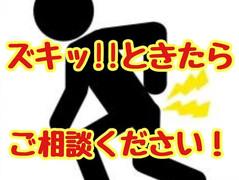 江東区 東陽 木場 体の不調お任せください!