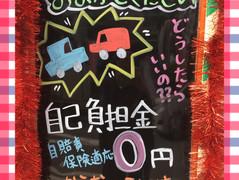 江東区 交通事故