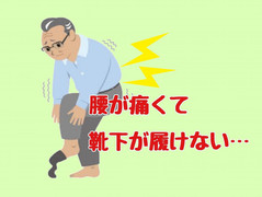 靴下を履くとき腰が痛い💥